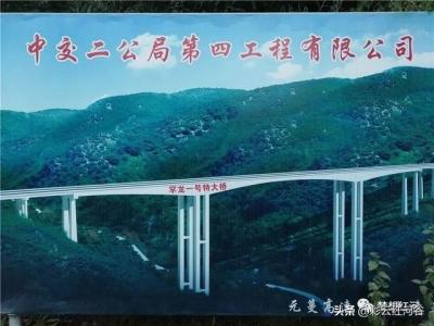 元蔓高速公路(红河县段)罕龙一号特大桥左幅中跨顺利合拢