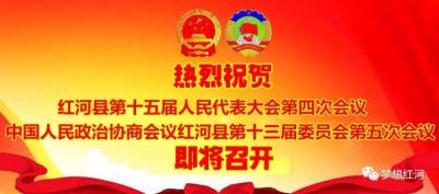 关于召开红河县第十五届人民代表大会第四次会议的公告