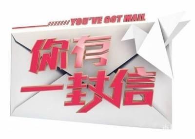 致县直机关广大党员干部职工的一封公开信