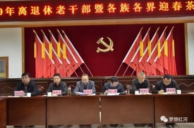 红河县召开2020年离退休老干部暨各族各界迎春茶话会