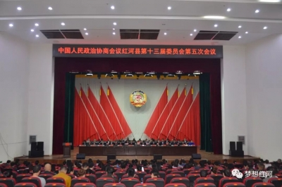 政协红河县第十三届委员会第五次会议开幕