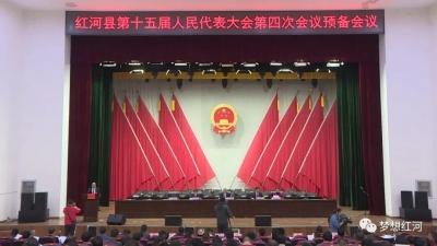 红河县十五届人大四次会议举行预备会议