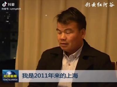 异乡红河人——上海出租车司机吴研玖:幸福是奋斗出来的
