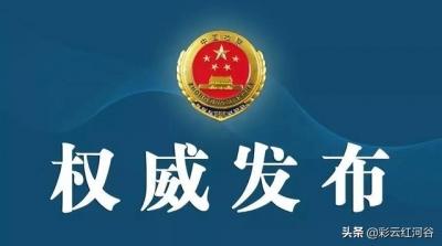 云南省红河县人民检察院依法对何文昌决定逮捕