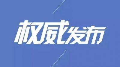 云南省应对疫情指挥部办公室重要提示