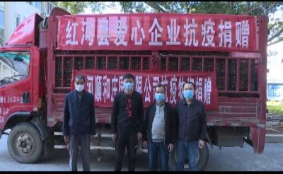 红河县多家企业捐资赠物共抗疫情