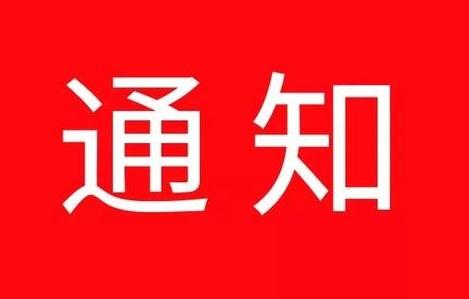 停电通知|6月15日至21日,红河县这些地方将停电,敬请相互转告!