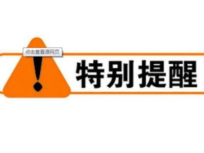 停电通知|红河县这些地方将停电,敬请相互转告!