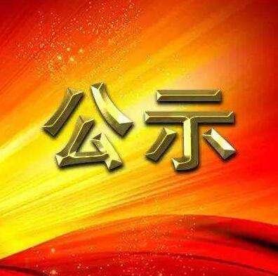 红河县公安局交通警察大队查扣摩托车报废公示(二)