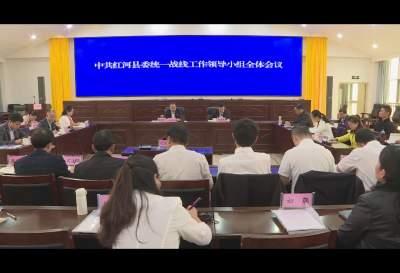 县委统一战线工作领导小组全体会议召开