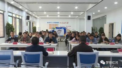 红河县召开宣传思想工作暨国家应急广播建设推进会