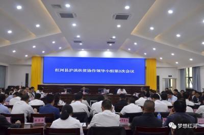 红河县召开沪滇扶贫协作领导小组第二次会议