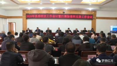 红河县召开2020年县委政法工作暨扫黑除恶和反恐工作会议