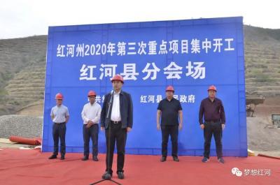 红河州2020年第三次集中开工 红河县分会场集中开工仪式举行