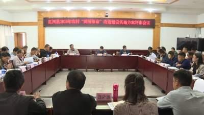 """红河县召开2020年农村""""厕所革命""""改造建设实施方案评审会议"""