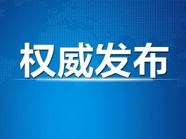 权威发布丨云南省人民政府关于评定李国民同志为烈士的批复