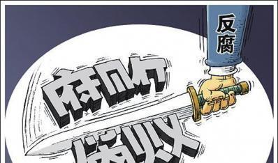 非法收受他人财物,数额巨大!云南两名干部被提起公诉