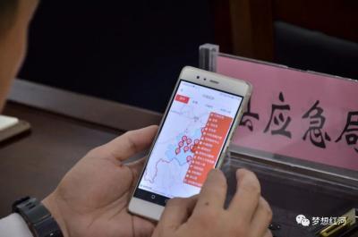 红河县召开推广应用软件培训会