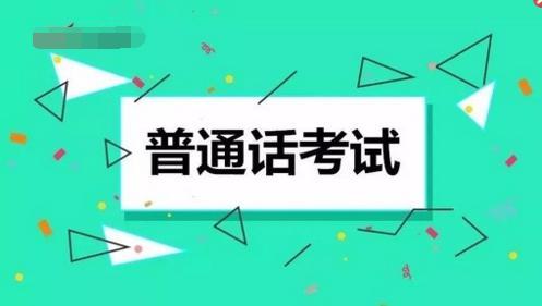 【提醒】6月起,云南将恢复社会人员普通话水平测试!有这些变化,须知→