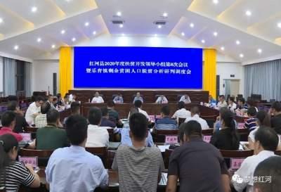 红河县召开扶贫开发领导小组第8次会议暨乐育镇剩余贫困人口脱贫分析研判调度会