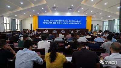 红河县召开扶贫开发领导小组第6次会议暨阿扎河乡剩余贫困人口脱贫分析研判调度会