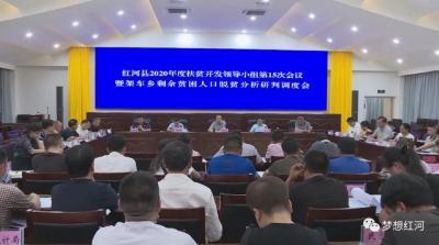 红河县召开2020年度扶贫开发领导小组第19次会议
