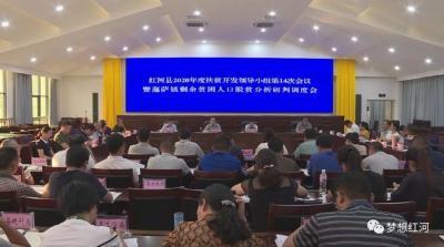 红河县召开扶贫开发领导小组第14次会议暨迤萨镇剩余贫困人口脱贫分析研判调度会