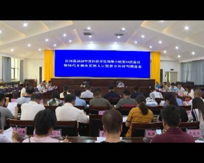 红河县召开扶贫开发领导小组第10次会议  暨垤玛乡剩余贫困人口脱贫分析研判调度会