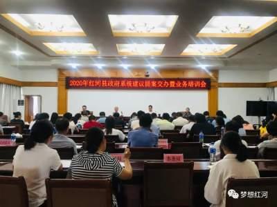 县政府召开政府系统建议提案交办暨业务培训会