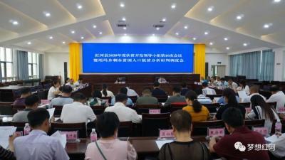 红河县召开扶贫开发领导小组第10次会议暨垤玛乡剩余贫困人口脱贫分析研判调度会