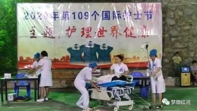 """红河县人民医院举行第109个""""5.12""""国际护士节庆祝活动"""
