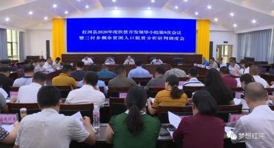 红河县召开扶贫开发领导小组第9次会议暨三村乡剩余贫困人口脱贫分析研判调度会