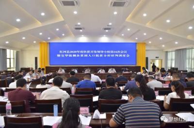 红河县召开2020年度扶贫开发领导小组第16次会议暨宝华镇剩余贫困人口脱贫分析研判调度会