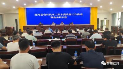 红河县召开农村供水工程水费收缴工作推进暨业务培训会
