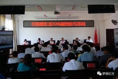 县委教育工委召开2020年第1期基层党组织书记培训会