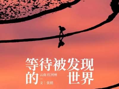 云南红河,有多少极致风光?