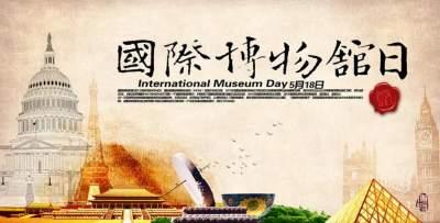 红河县文旅局国际博物馆日丶中国旅游日系列活动大放送预告