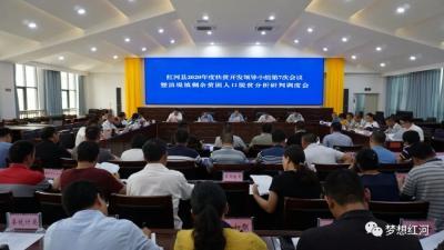 红河县召开扶贫开发领导小组第7次会议暨浪堤镇剩余贫困人口脱贫分析研判调度会