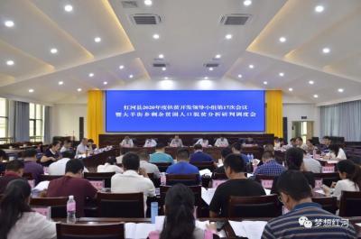 红河县召开2020年度扶贫开发领导小组第17次会议暨大羊街乡剩余贫困人口脱贫分析研判调度会