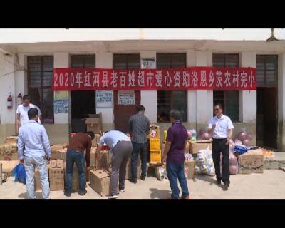红河县老百姓超市为洛恩乡茨农小学  捐赠6万余元教学物资