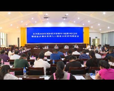 红河县召开2020年度扶贫开发领导小组第18次会议  暨洛恩乡剩余贫困人口脱贫分析研判调度会
