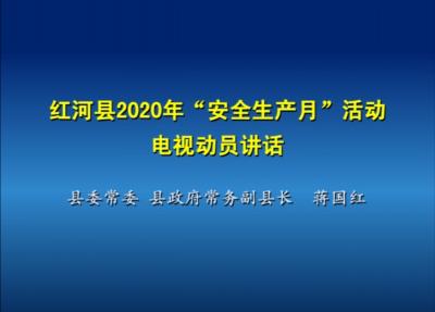 """红河县2020年""""安全生产月""""活动电视动员讲话"""