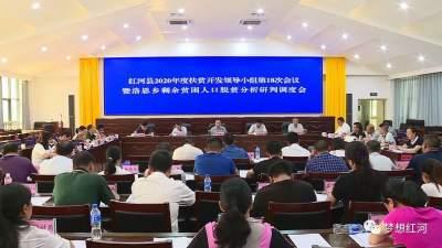 红河县召开2020年度扶贫开发领导小组第18次会议暨洛恩乡剩余贫困人口脱贫分析研判调度会