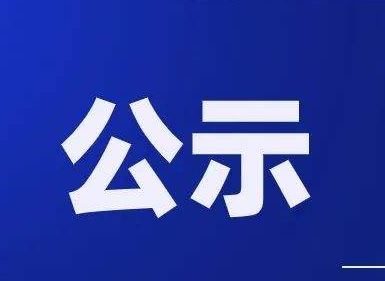 公示!我州拟推荐91名个人和75个集体为云南省脱贫攻坚先进