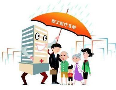 红河县总工会关于职工医疗互助活动报账的通知