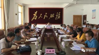 县委全面深化改革委员会召开2020年第2次会议