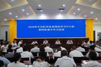 县委理论学习中心组举行2020年第四次集中学习