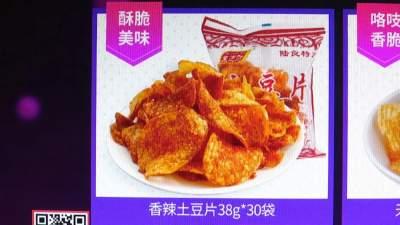 国家市场监管总局通报!云南两款土豆片不合格,你吃过没?