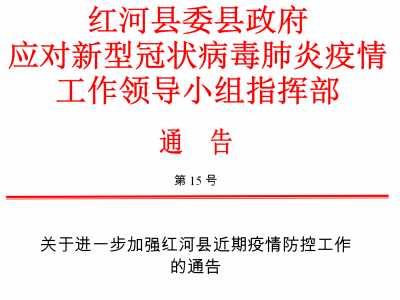 关于进一步加强红河县近期疫情防控工作的通告