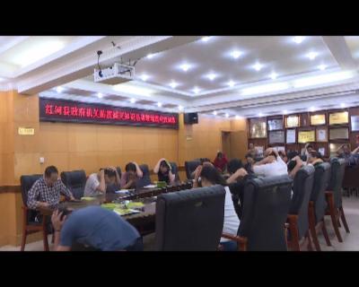 红河县政府机关防震减灾知识培训  暨地震应急演练活动